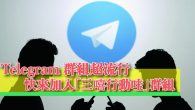 Telegram 擁有強大的群組功能,尤其是群組人數上限 20 萬人、群組訊息免 […]