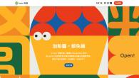 打造「金萱」、「金萱那提」字體的台灣字型設計團隊 justfont 推出開源字型 […]
