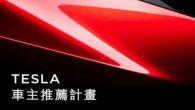 據報導,台灣有位幸運的 Tesla 特斯拉車主拿下 Tesla 特斯拉得車主推薦 […]