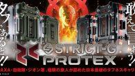 BANDAI 萬代為《機動戰士鋼彈》打造的潮牌「STRICT-G」聯手日本行李箱 […]
