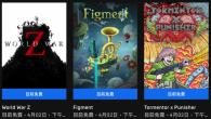 Epic Games Store 推出最新的限時免費活動,這次放送的遊戲總共有三 […]
