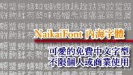 台灣開發者 MAX 最近正在學習字型相關知識,也順手幫忙補一些「瀨戶字體」的繁體 […]