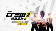 喜歡玩賽車遊戲的玩家注意啦! Ubisoft 自即日開始到 4 月 14 日凌晨 […]