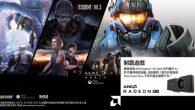AMD 推出「Raise the Game」遊戲大禮包,即日起至 2020 年  […]