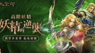 《天堂M》官方釋出妖精的全新技能資訊,首先是突破性強化原有技能「精靈首領」,及「 […]