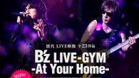 日本天團 B'z 將樂團歷年來 23 支演唱會影像作品完整上傳到 Y […]