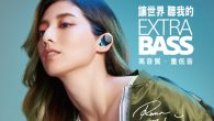 Sony WF-XB700 重低音真無線藍牙耳機在台灣上市,為 EXTRA B […]