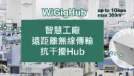 瀚錸科技於 2020 年 5 月正式代理 Millitronic 巽晨國際 Wi […]