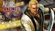 《人中之龍 Online》繁體中文版推出新版本「黃龍傳」,並由「鄉田龍司」作為更 […]