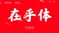 可口可樂不只會做飲料有名,可口可樂中國公司與方正字庫合作打造一款訂製的中文楷體字 […]