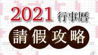 行政院人事行政總處稍早公布 2021 年行政機關行事曆,2021 全年共 365 […]