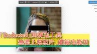 為了保護隱私權,很多時候都必須以馬賽克、塗黑方式蓋住圖片的某些內容,像是照片裡的 […]