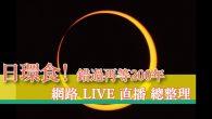 2020 年台灣天文大事「日環食」即將在 6 月 21 日登場!這次台灣在環食帶 […]