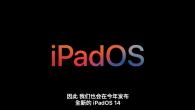 iPadOS 14 是基於 iOS 的性能之上,並依照 iPad 獨特功能而設計 […]