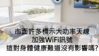 WiFi 無線技術技術發展多年,近年來無線網路協議已經從 IEEE 802.11 […]