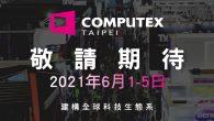 原訂在 2020 年 6 月舉辦的 COMPUTEX 2020 台北國際電腦展受 […]