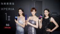 Sony Mobile 首款 5G 手機 Xperia 1 II (Xperia […]