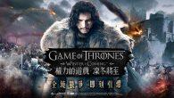 GameSword 遊戲平台取得 HBO 授權戰爭策略遊戲《權力的遊戲:凜冬將至 […]