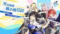 3D 輕小說 RPG《蒼藍誓約》將登陸台灣、香港、澳門、星馬…等的 Google […]