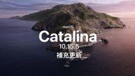Apple 蘋果公司日前發布 macOS Catalina 10.15.5 系統 […]