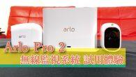這次要來開箱分享的是「Arlo PRO2」,它是無線監視系統,這組比較特別的是它 […]