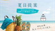 迎接夏日新生活, OLYMPUS 響應振興旅遊措施,即日起至 8 月 31 日推 […]