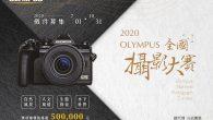 OLYMPUS 品牌年度全國攝影大賽正式開跑,即日起至 10 月 31 日截止, […]