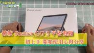為了與 Apple 蘋果 iPad 一較高下,Microsoft 微軟推出平板電 […]