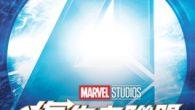 喜歡《 Avengers 復仇者聯盟》的朋友注意囉!iTunes 電影推出「復仇 […]