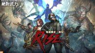 《CSO 絕對武力》新模式「殭屍R:崛起」上線。在新模式戰鬥中,人類被殭屍襲擊將 […]