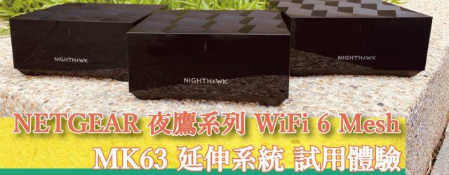 NETGEAR 夜鷹系列最近又推出新產品啦!這次是支援 Mesh WiFi 6  […]
