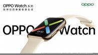 OPPO 搭載 Wear OS by Google 作業系統的 OPPO Wat […]