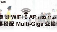 在一般家庭如果想要使用 WiFi 網路,只要在 Modem 數據機接上無線路由器 […]