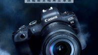 Canon 新一代全片幅無反光鏡單眼相機 EOS R6 將於 2020 年 8  […]