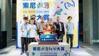 Sony Taiwan主辦的第八屆索尼創意科學大賞成果展,自 2020 年 8  […]