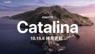 Apple 蘋果公司日前發布 macOS Catalina 10.15.6 補充 […]