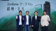 華碩 5G 旗艦型智慧手機 ASUS ZenFone 7 / 7 Pro 登場! […]