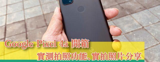 Google Pixel 系列智慧型手機自從 2016 年推出迄今已經 4 年多 […]