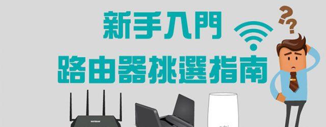 雖然家裡已經安裝中華電信/Cable 的光纖網路,但為什麼家裡的 Wi-Fi 無 […]