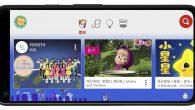 YouTube Kids在台上線,從現在開始,家長可以輕鬆找到孩子們喜愛的影片 […]