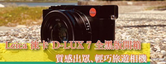 這次要來開箱的是相機界的 LV 「Leica 徠卡相機」,徠卡相機向來以昂貴出名 […]