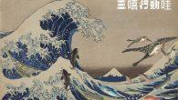 「浮世繪」(ukiyo-e / 浮世絵/うきよえ) 是日本繪畫藝術的形式之一,描 […]