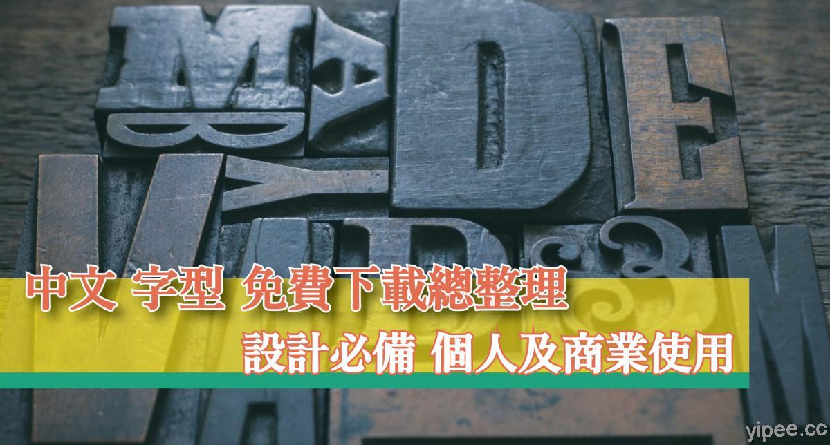 【總整理】數十款免費「可商用」中文 字型,讓設計更有質感!(2021.9.9更新)