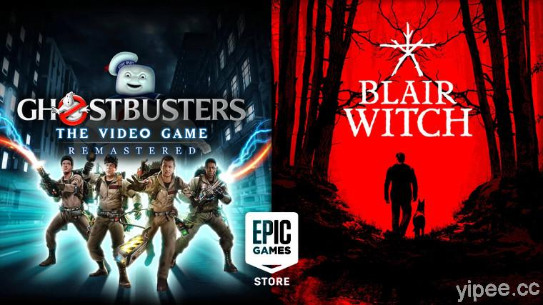 【限時免費】萬聖節恐怖遊戲《Blair Witch》 、《Ghostbusters 魔鬼剋星》放送, 11 月 6 日晚上 11 時前快領取!