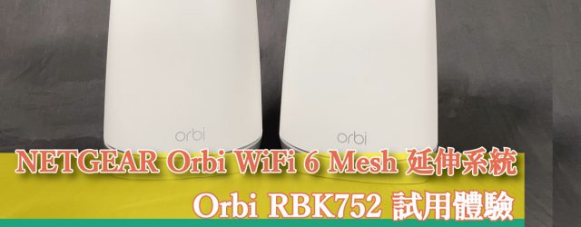 這次開箱的 NETGEAR Orbi AX4200 三頻 WiFi 6 Mesh […]