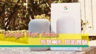 Google 2020 年新一代智慧音箱喇叭「Google Nest Audio […]