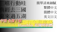 日本京都花園大學開發一款「HanaMin 花園明朝體」,供個人及商業使用,而且它 […]