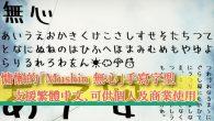 喜歡手寫風格的文字嗎?日本文字設計師開發一款「Mushin 無心字型」,它不只支 […]