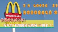 麥當勞熱門的麥克雞塊是許多人必點的一項餐點,搭配酸酸甜甜的糖醋醬,喀滋一口是滿慢 […]