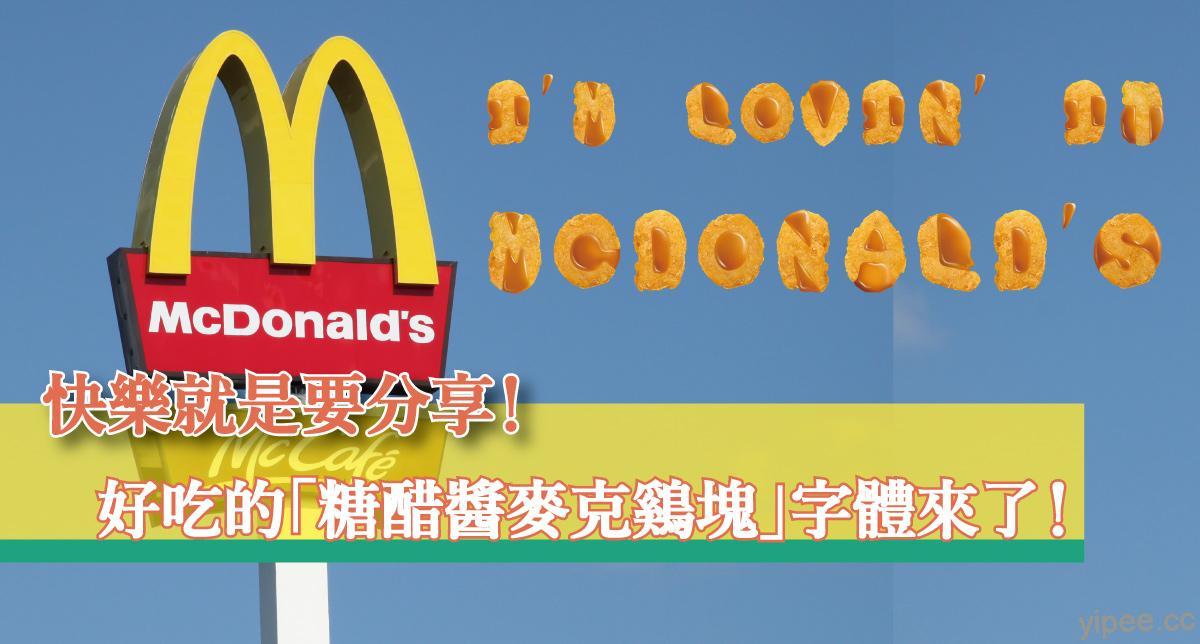 【免費】(Wins/Mac)快樂就是要分享!好吃的「糖醋醬麥克雞塊」英文字體來了